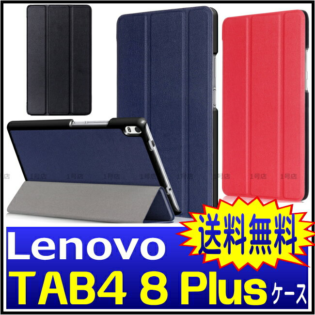 Lenovo TAB4 8 Plus ケース 手帳型 Lenovo TAB4 8 Plus カバー ZA2E0041JP 専用 ケース 三