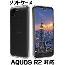 AQUOS R2 ケース SH-03K SHV42 706SH カバー ケース TPU 透明 AQUOS R2 クリアケース ソフトケース