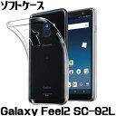 Galaxy Feel2 SC-02L ケース カバー ケース TPU 透明 Galaxy Feel2 クリアケース ソフトケース SC-02L カバー