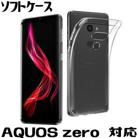 AQUOS zero ケース 801SH カバー ケース TPU 透明 AQUOS zero クリアケース アクオス ゼロ ソフトケース 無地