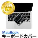 【macbook キーボードカバー】防滴 macbook air 11 13キーボード防塵カバー macbook pro retina13 15インチ対応キー…