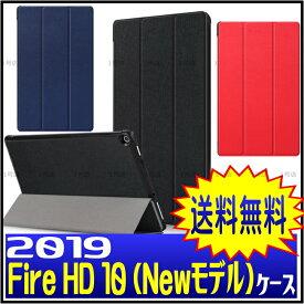 Fire HD 10 Newモデル 2019 ケース 手帳型 タッチペン付き Fire HD 10 カバー Fire HD 10 Newモデル 2019 ケース 三つ折り マグネット吸着 オートスリープ カバー