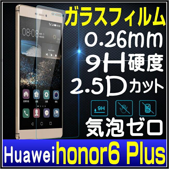 huawei honor6 Plus ガラスフィルム honor6 Plus ガラス保護フィルム ガラスフィルム 強化ガラスフィルム