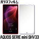 AQUOS SERIE mini SHV33 au ガラスフィルム AQUOS SERIE mini SHV33 ガラスフィルム SHV33 ガラスフィルム 保護フィルム 強化ガラス…