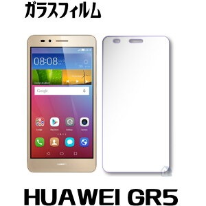 HUAWEI GR5 ガラスフィルム HUAWEI GR5 ガラス保護フィルム ガラスフィルム 強化ガラスフィルム huawei GR5