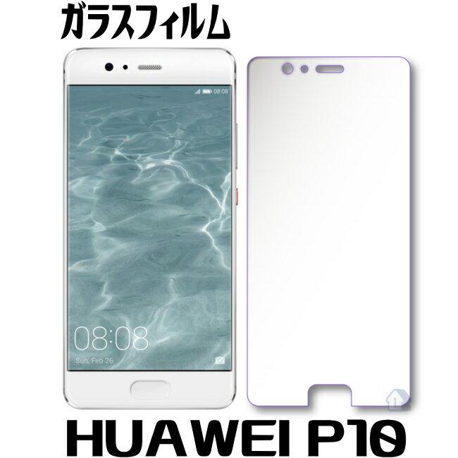 HUAWEI P10 ガラスフィルム ガラス保護フィル p10 ガラスフィルム 強化ガラスフィルム HUAWEI P10 ガラスフィムル