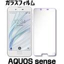 AQUOS sense ガラスフィルム SH-01K ガラス保護フィルム SHV40 ガラスフィルム 強化ガラスフィルム SHV40 SH-01K ガラスフィルム AQUOS…