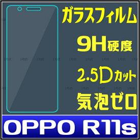 oppo R11s ガラスフィルム oppo R11s ガラス保護フィルム oppo R11s ガラスフィルム 強化ガラスフィルム oppo R11s ガラスフィルム R11s