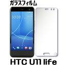 HTC U11 life ガラスフィルム HTC U11 life ガラス保護フィルム HTC U11 life 楽天モバイル ガラスフィルム 強化ガラスフィルム HTC U11 life ガラスフィ