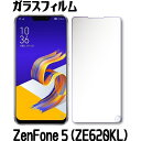 ZenFone 5 (ZE620KL) ガラスフィルム 保護フィルム ZE620KL ガラスフィルム 強化ガラスフィルム ZenFone 5 ZE620KL ガラスフィムル