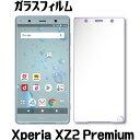 Xperia XZ2 Premium SO-04K ガラスフィルム SO-04K 保護フィルム SO-04K ガラスフィルム Xperia XZ2 Premium SO-04K 強化ガラスフィルム
