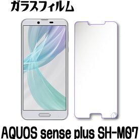 AQUOS sense plus ガラスフィルム AQUOS sense plus SH-M07 ガラスフィルム 保護フィルム 楽天モバイル SH-M07 強化ガラスフィルム android one x4