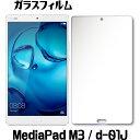 Huawei MediaPad M3 ガラスフィルム dtab Compact d-01J ガラス保護フィルム MediaPad M3 ガラスフィルム 強化ガラスフィルム MediaP…