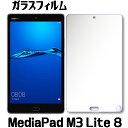 MediaPad M3 Lite ガラスフィルム MediaPad M3 Lite 8インチ ガラス保護フィルム MediaPad M3 Lite 8 ガラスフィルム m3 lite LTE Wi-F…