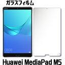 Huawei MediaPad M5 ガラスフィルム MediaPad M5 ガラス保護フィルム M5 8.4 ガラスフィルム 強化ガラスフィルム Media Pad M5 LTE W…