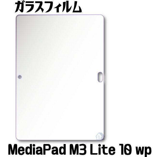 MediaPad M3 Lite 10 wp ガラスフィルム MediaPad M3 Lite 10 wp ガラス保護フィルム dtab d-01K ガラスフィルム 強化ガラスフィルム Huawei MediaPad M3 Lite 10 wp ガラスフィルム LTE Wi-FI