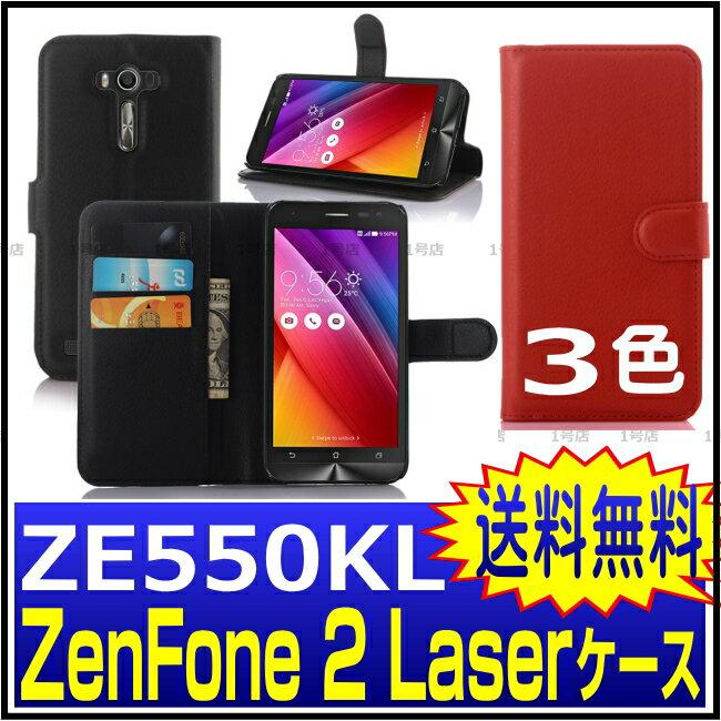 海外版 ZE550KL【5.5インチ】zenfone2 laser ZE550KL ケース 手帳型 ZE550KL zenfone2 laser カバー ZE550KL ケース