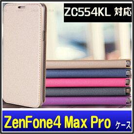 ZenFone 4 Max Pro ZC554KL ケース ZenFone 4 Max ZC554KL カバー ASUS ZenFone 4 Max Pro ZC554KL ケース TPU 送料無料
