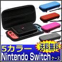 Nintendo Switch ケース Nintendo Switch カバー 保護フィルム付き ニンテンドースイッチ ポーチ EVAポーチ セミハード Nintendo …