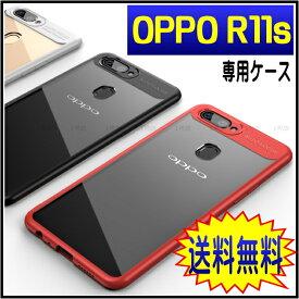 oppo R11s ケース oppo R11s カバー oppo R11s ケース oppo R11s カバー 透明 PMMA TPU ハイブリッドケース
