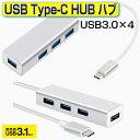 USB Type-C HUB 4ポート USBハブ 4ポートUSB type c ハブ USB HUB type c hub USB 3.0 拡張 接続 usb c hub USB3.1…