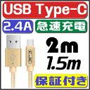 usb type−c ケーブル 急速充電ケーブル android アンドロイド 1.5M 2m 長さ 2A充電ケーブル 2.4A usb type c 充電 ケーブル usb type …