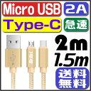 micro USB ケーブル usb type−c ケーブル 急速充電ケーブル 2A充電ケーブル micro usb usb type c 1.5M長さ 2m長さ…