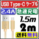 usb type c ケーブル 2m 1.5m 長さ usb type−c ケーブル 2A 急速充電 スマホ type-c type c 充電 ケーブル 同期 タイプc 2.4A type-c …