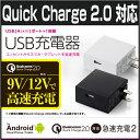 急速充電器 Quick Charge 2.0 急速充電2 対応充電器 スマホ タブレットPC USB充電器 急速充電 スマホ 高出力充電器 iphone 充電器...