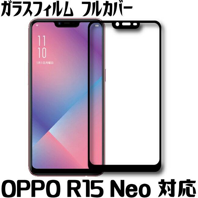 OPPO R15 Neo ガラスフィルム OPPO R15 Neo ガラスフィルム 全面保護 フルカバー 全面カバー 保護フィルム OPPO R15 Neo 強化ガラスフィルム