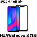 HUAWEI nova 3 ガラスフィルム 楽天モバイル nova 3 ガラスフィルム 全面保護 フルカバー 全面カバー 保護フィルム HUAWEI nova 3 強化…