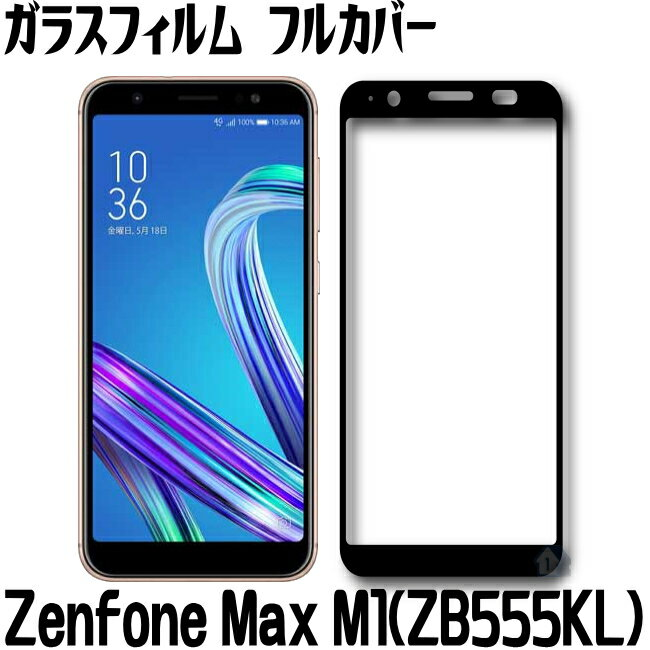 ZenFone Max (M1) ZB555KL ガラスフィルム ZenFone Max M1 ZB555KL ガラスフィルム 全面保護 フルカバー 全面カバー 保護フィムル ZB555KL