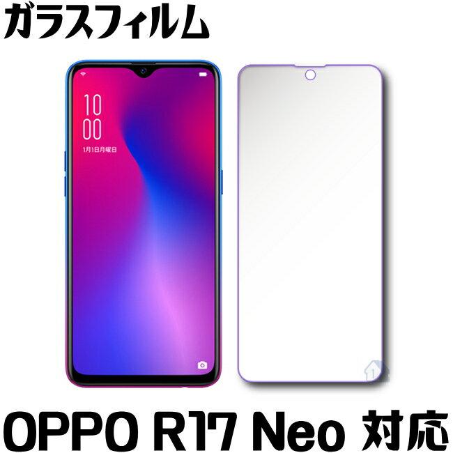 OPPO R17 Neo ガラスフィルム OPPO R17 Neo 保護フィルム OPPO R17 Neo 強化ガラスフィルム OPPO R17 Neo フィルム