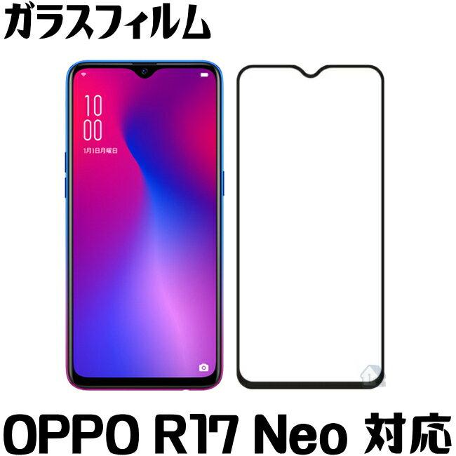 OPPO R17 Neo ガラスフィルム OPPO R17 Neo ガラスフィルム 全面保護 フルカバー 全面カバー 保護フィルム OPPO R17 Neo 強化ガラスフィルム