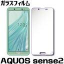 AQUOS sense2 ガラスフィルム SH-01L 保護フィルム SHV43 ガラスフィルム 強化ガラスフィルム AQUOS sense2 SH-01L SHV43 ガラスフィル…