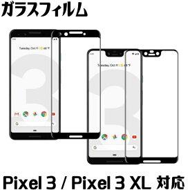 Google Pixel 3 ガラスフィルム Google Pixel 3 XL ガラスフィルム 全面保護 フルカバー 全面カバー 保護フィルム 強化ガラスフィルム