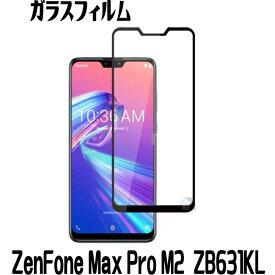 ZenFone Max Pro M2 ZB631KL ガラスフィルム ZenFone Max Pro M2 ZB631KL ガラスフィルム 保護フィムル ZB631KL
