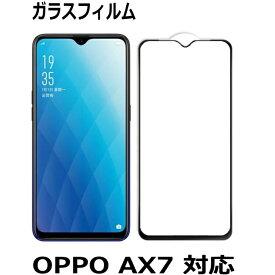 OPPO AX7 ガラスフィルム OPPO AX7 ガラスフィルム 全面保護 フルカバー 全面カバー 保護フィルム OPPO AX7 強化ガラスフィルム