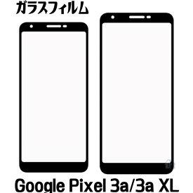 Google Pixel 3a ガラスフィルム Google Pixel 3a XL ガラスフィルム 全面保護 フルカバー 全面カバー 保護フィルム 強化ガラスフィルム