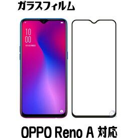 二次強化 OPPO Reno A 128GB ガラスフィルム OPPO Reno A ガラスフィルム 全面保護 フルカバー 全面カバー 保護フィルム OPPO Reno A 128GB 64GB 楽天モバイル 強化ガラスフィルム 指紋認証対応