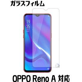 OPPO Reno A ガラスフィルム 楽天モバイル OPPO Reno A 128GB 保護フィルム OPPO Reno A 64GB 強化ガラスフィルム OPPO Reno A フィルム 指紋認証対応