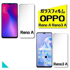 OPPO Reno A ガラスフィルム OPPO Reno3 A ガラスフィルム 楽天モバイル OPPO Reno A 保護フィルム OPPO Reno3 A 強化ガラスフィルム OPPO Reno 3 A フィルム 指紋認証対応 UQ