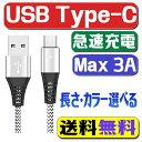usb type−c ケーブル 1.8M 30cm 急速充電ケーブル 2.4a android アンドロイド 2a usb ケーブル usb type c ケーブル usb type-c 急速…