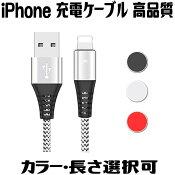 iphone充電ケーブル新デザイン耐久性