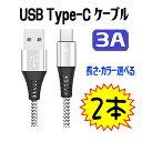 【2本セット】 usb type−c ケーブル 急速充電ケーブル android アンドロイド 1.2M 1.8m 30cm 長さ 2A充電ケーブル 3A…