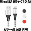 【新デザイン】 急速充電 ケーブル 2A 急速充電 スマホ micro usb ケーブル マイクロ USB ケーブル 1.8M ナイロンメッシュ 2A 充電 ケ…