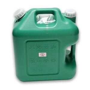 【20L軽油缶(緑)】【消防法適合品】【ポリ缶】【軽油缶】【軽油タンク】【ポリタンク】【ノズル付】【保管用キャップ1個付】【20L】