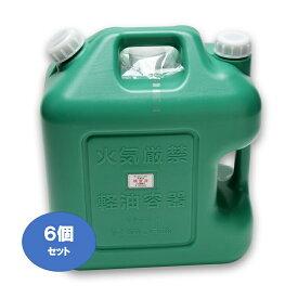 【20L軽油缶(緑)】【6個セット】【消防法適合品】【ポリ缶】【軽油缶】【軽油タンク】【保管用キャップ付】【ノズル付】【20L】