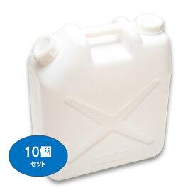 【20L ポリ缶(白)】【10個セット】【ノズル無し】【送料込み】【水缶】【レジャー】【ポリタンク】【20L】【水タンク】【ポリ缶】