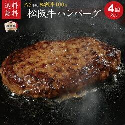 松阪牛A5等級100%ハンバーグ150g×4個入り【送料無料】